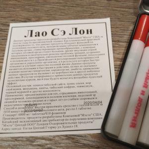 Инструкция препарат для потенции Лао Сэ Лон