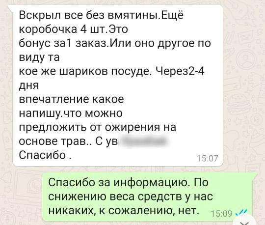 Отзыв о доставке посылки из интернет-магазина Potentus.ru