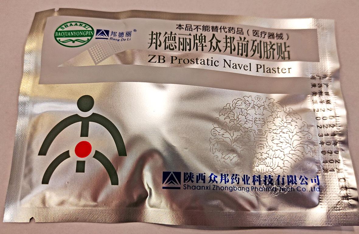 Китайская медицина. Чем лечить простатит?
